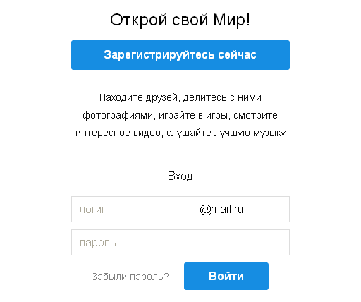 Мой Мир@mail.Ru - Социальная сеть - my.mail.ru/cgi-bin/login‎