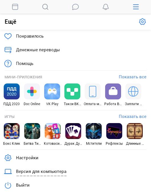 ВК - Полная версия (для компьютера и телефона) — ВКонтакте
