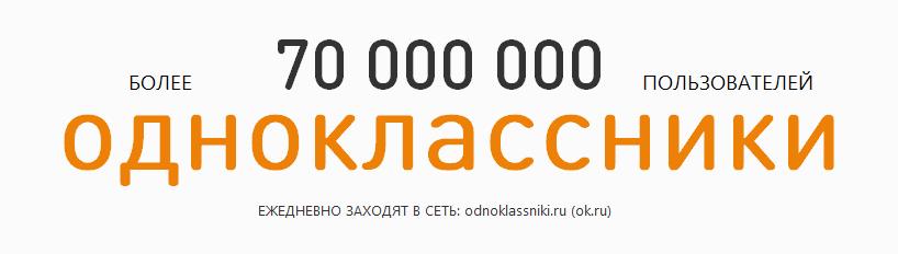 Моя логин ru и страница пароль odnoklassniki Войти в