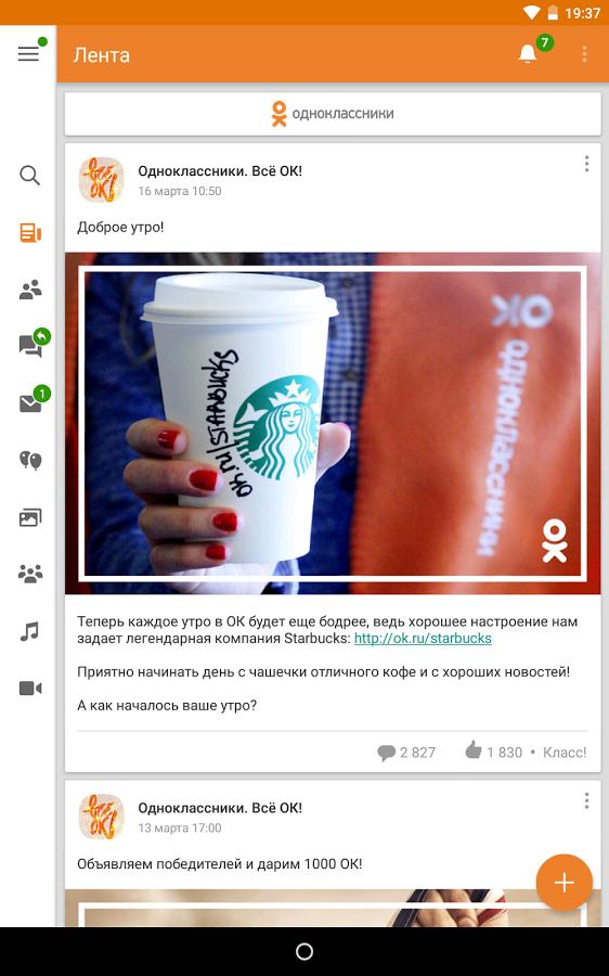 Мобильная версия - Вход на m.ok.ru - Одноклассники