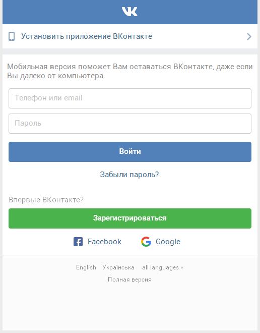 Мобильная версия - Вход на m.vk.com - ВКонтакте ffd4da11c5a